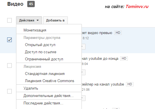 Panel_upravlenia_video.png