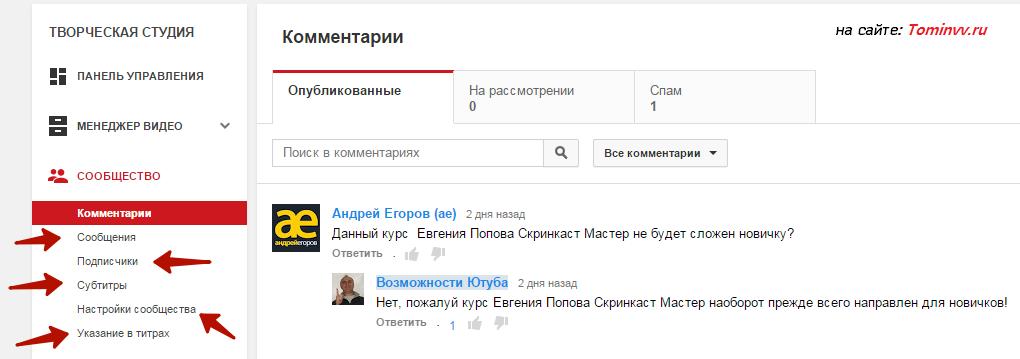 Soobshestvo.png