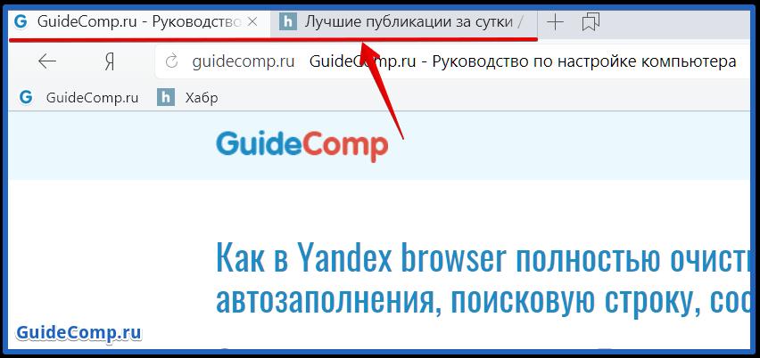 10-10-propala-panel-zadach-yandex-brauzera-9.png