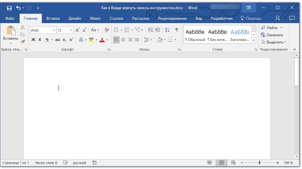 otobrazit-panel-instrumentov-v-Word.png
