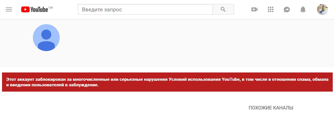 chto-delat-esli-youtube-zablokiroval-kanal-2.png
