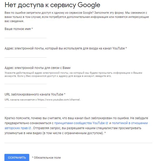chto-delat-esli-youtube-zablokiroval-kanal-3.png