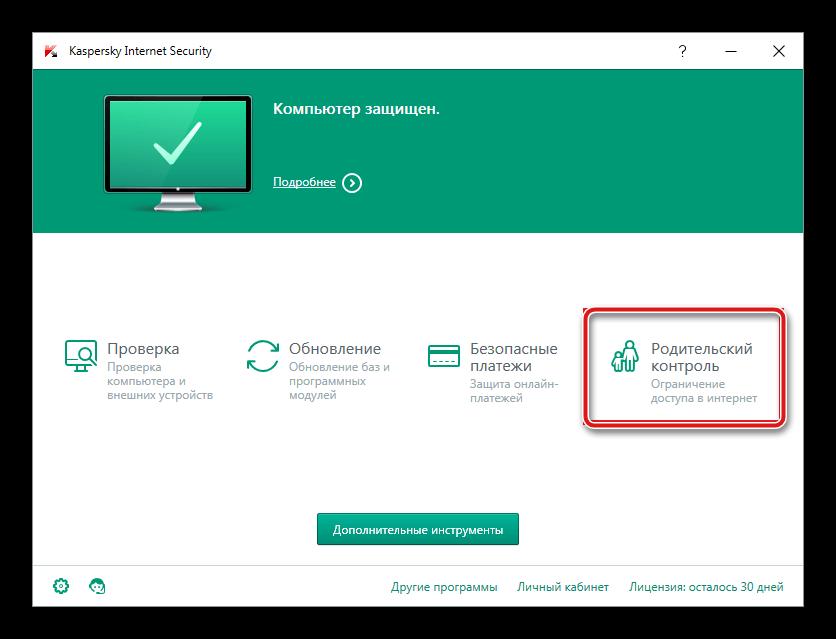 Roditelskiy-kontrol-Kaspersky-Internet-Security.png