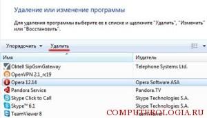 pereustanovit-operu-udalenie-300x171.jpg