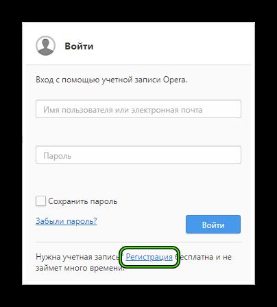 Nadpis-Registratsiya-v-okne-sinhronizatsii-Opera.png