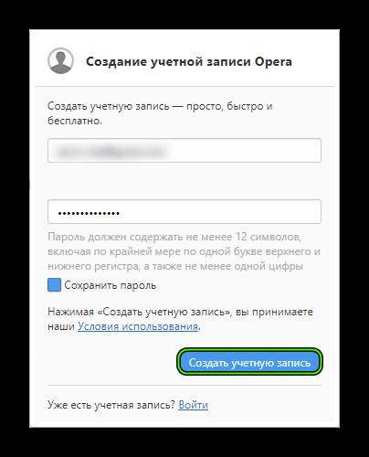 Knopka-Sozdat-uchetnuyu-zapis-v-okne-sinhronizatsii-Opera.png