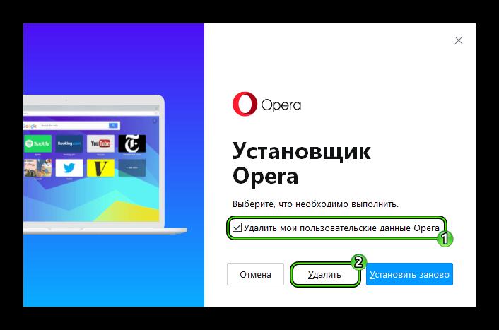 Polnostyu-udalit-brauzer-Opera-dlya-Windows.png