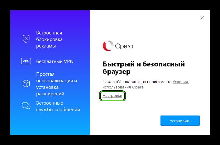 Nastrojki-ustanovki-brauzera-Opera-beta.png