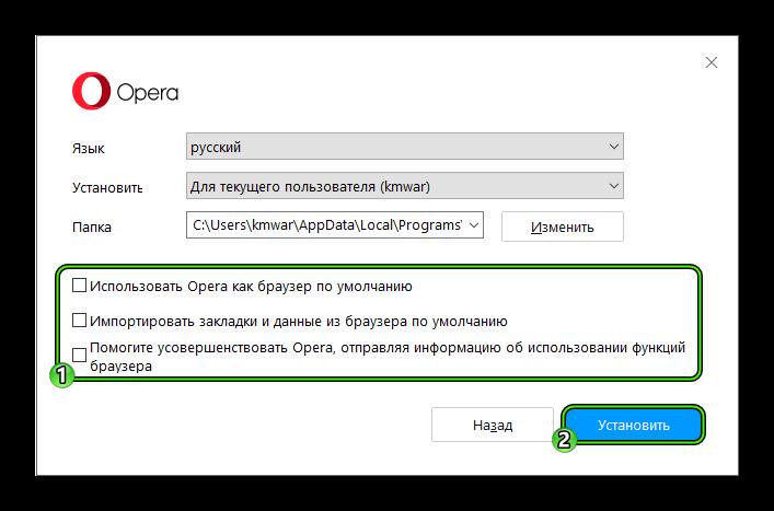 CHistaya-ustanovka-Opera-dlya-Windows.png