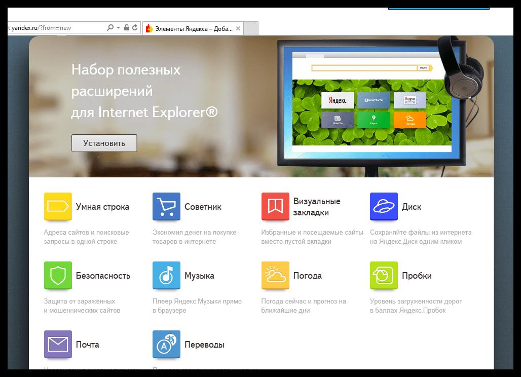 E`lementyi-YAndeksa-dlya-Internet-Explorer-2.png