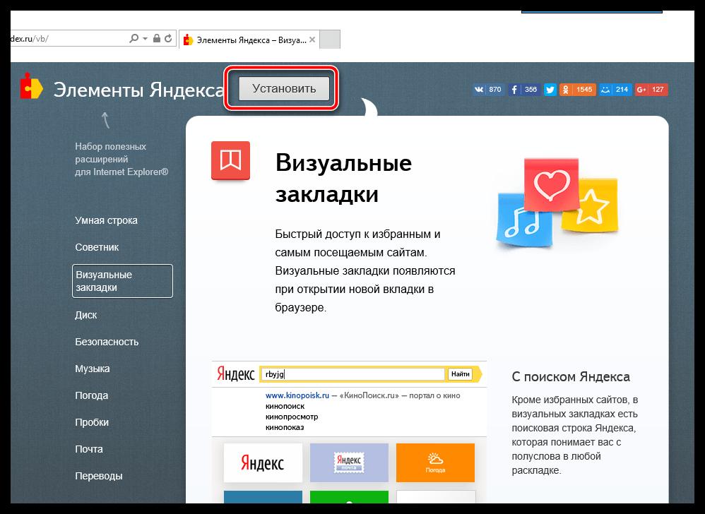 E`lementyi-YAndeksa-dlya-Internet-Explorer-3.png