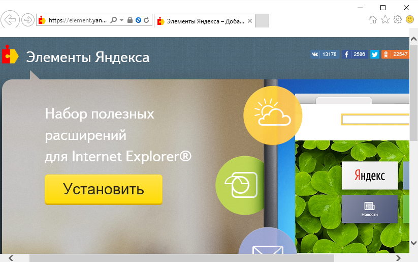 Ustanovka-e`lementov-YAndeks.png