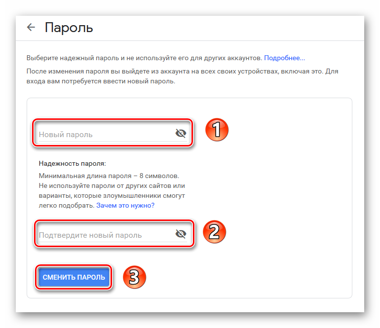 Stroki-dlya-vvoda-novogo-parolya-ot-uchetnoj-zapisi-Google-v-nastrojkah-akkaunta.png