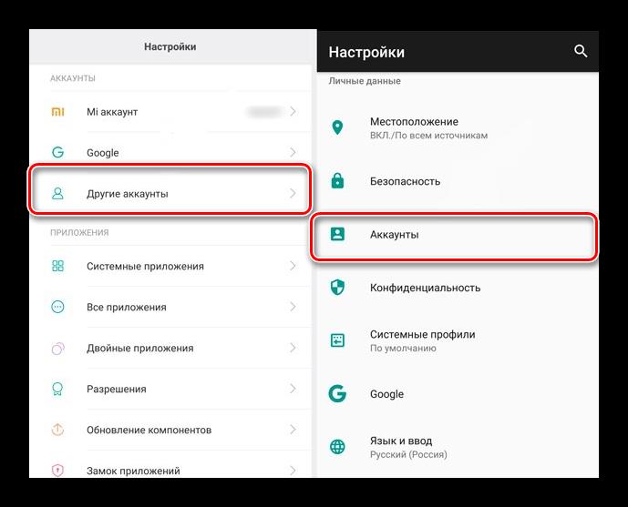 Akkauntyi-na-Android.png