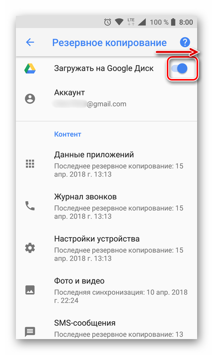 Vklyuchenie-rezervnogo-kopirovaniya-na-Google-disk-na-Android.png