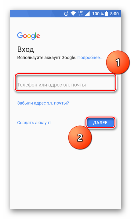 Ne-vyipolnen-vhod-v-Gugl-akkaunt-na-Android.png