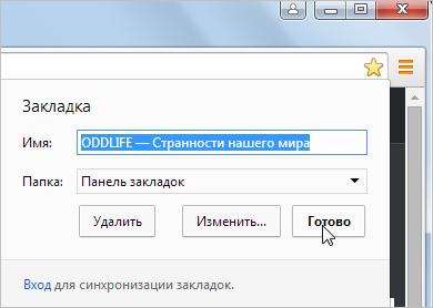 Закладки-Chrome.png