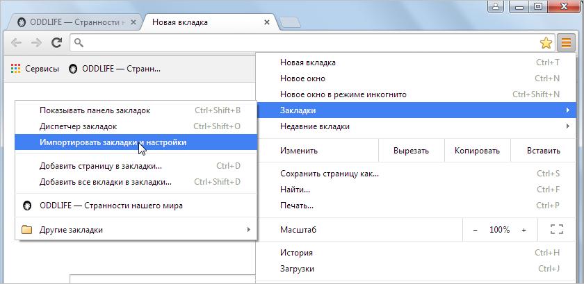 Импорт-закладок-в-Chrome.png