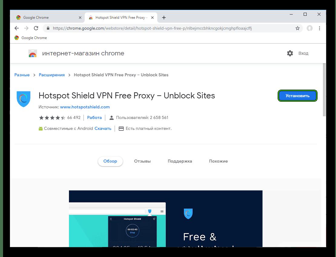 Ustanovit-dopolnenie-Hotspot-Shield-dlya-Google-Chrome.png