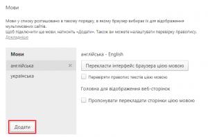 yandex-ukr-rus-444-300x197.png