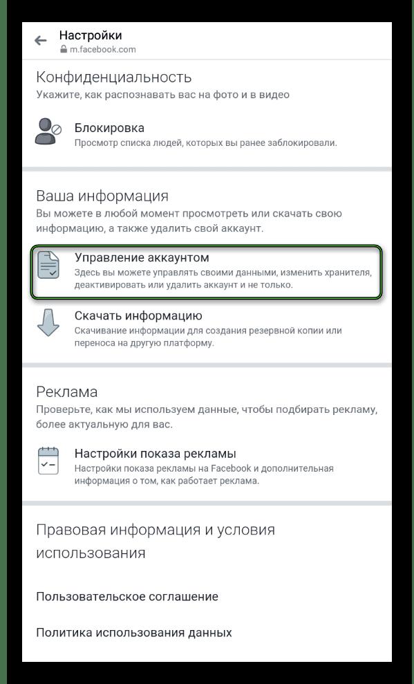 Upravlenie-akkauntom-v-nastrojkah-prilozheniya-Messenger.png