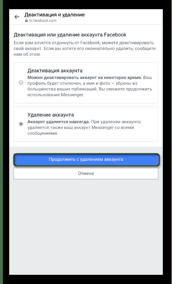 Zavershenie-protsedury-udaleniya-akkaunta-v-prilozhenii-Messenger.png
