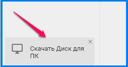 skachat-dlya-pk-1.jpg