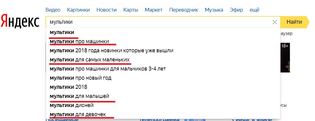 poiskovyi-podskaz-ya.png