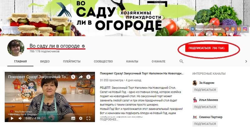 primer-nazvaniya-youtube-kanala.jpg