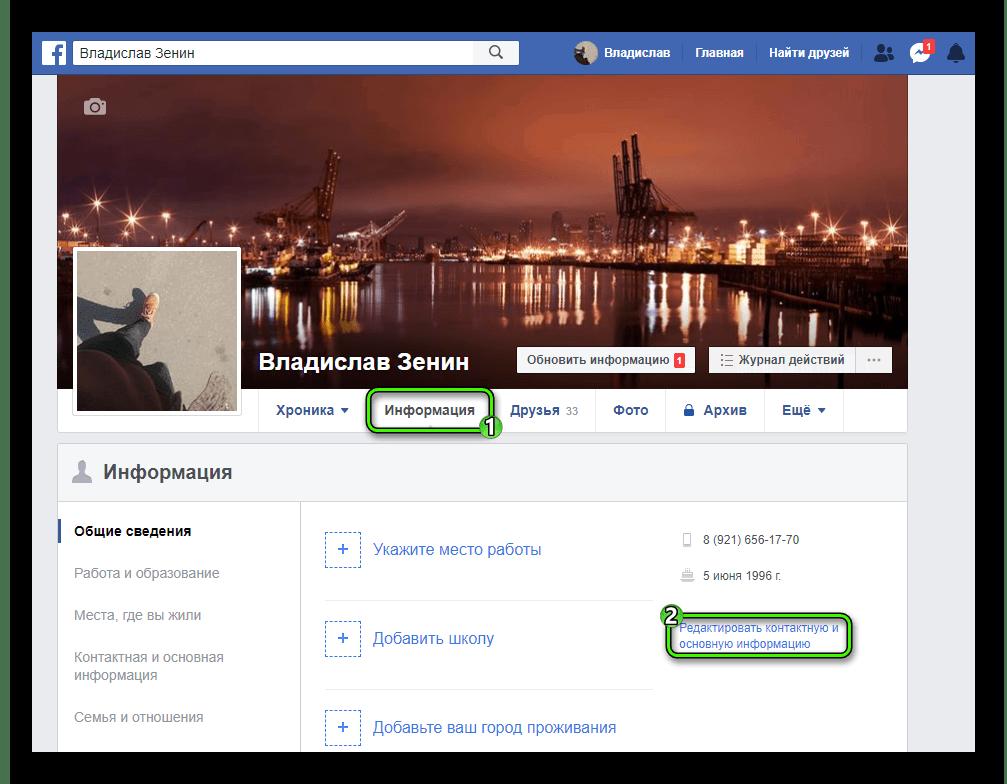 Redaktirovat-lichnuyu-informatsiyu-na-sajte-Facebook.png