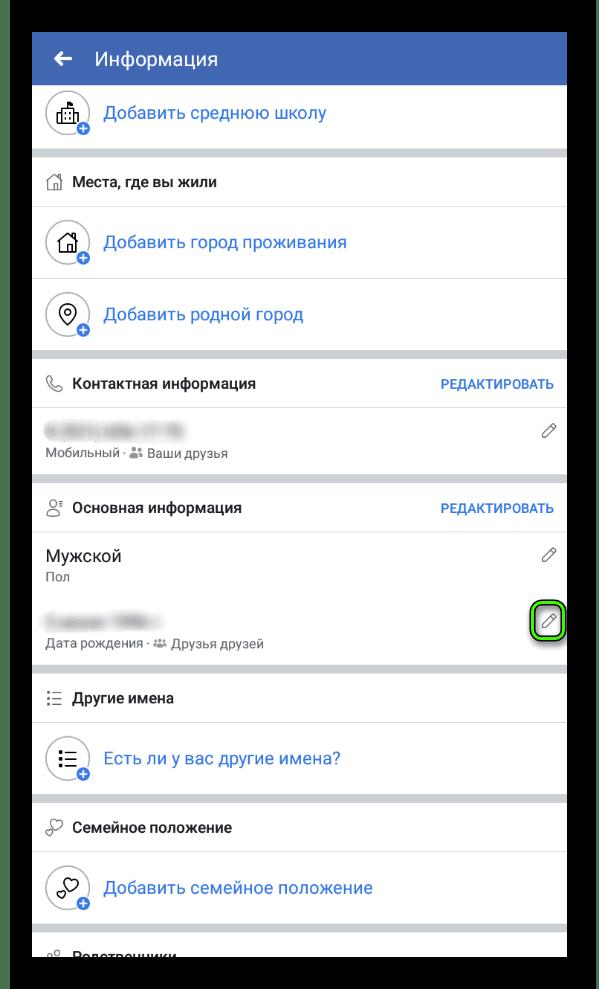 Redaktirovat-vozrast-v-mobilnom-prilozhenii-Facebook.png