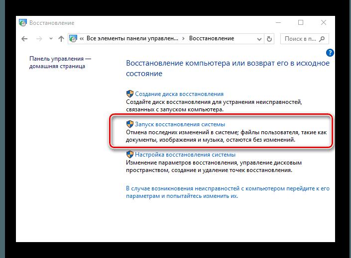 Zapusk-vosstanovleniya-sistemyi.png