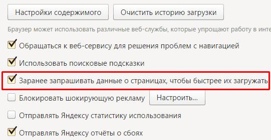 запрашивать-данные-о-страницах.png