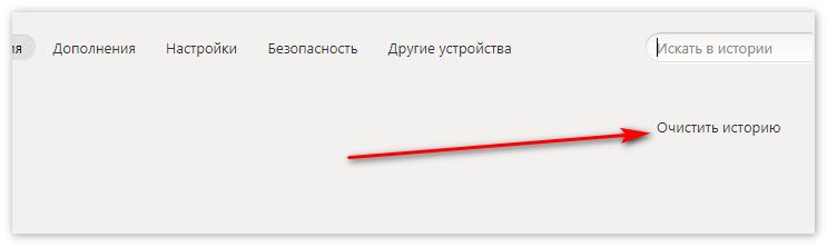 ochistka-istorii-yandex-browser.png