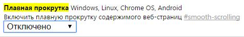 plavnaya-prokrutka-v-google-hrom-otklyuchit.png