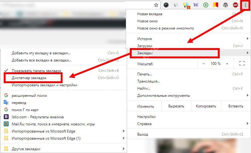 kak-jeksportirovat-zakladki_2.jpg
