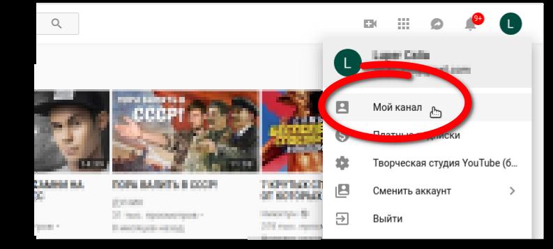 ssylka-na-svoy-yutub-kanal.png