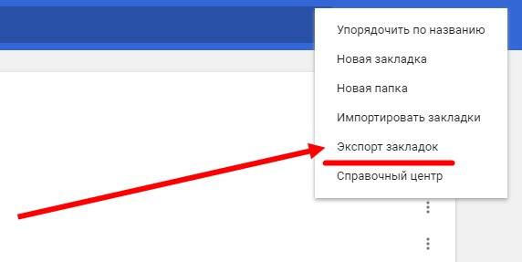 kak-jeksportirovat-zakladki_3.jpg