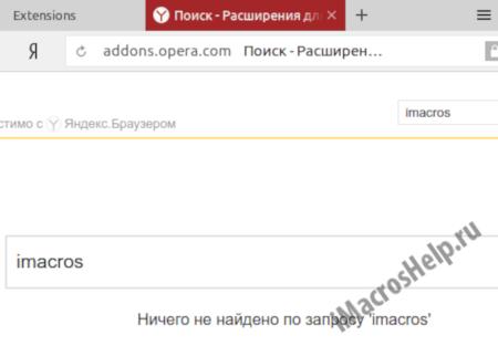 imacros-dlya-yandeks-brauzera-vozmozhen-2.png