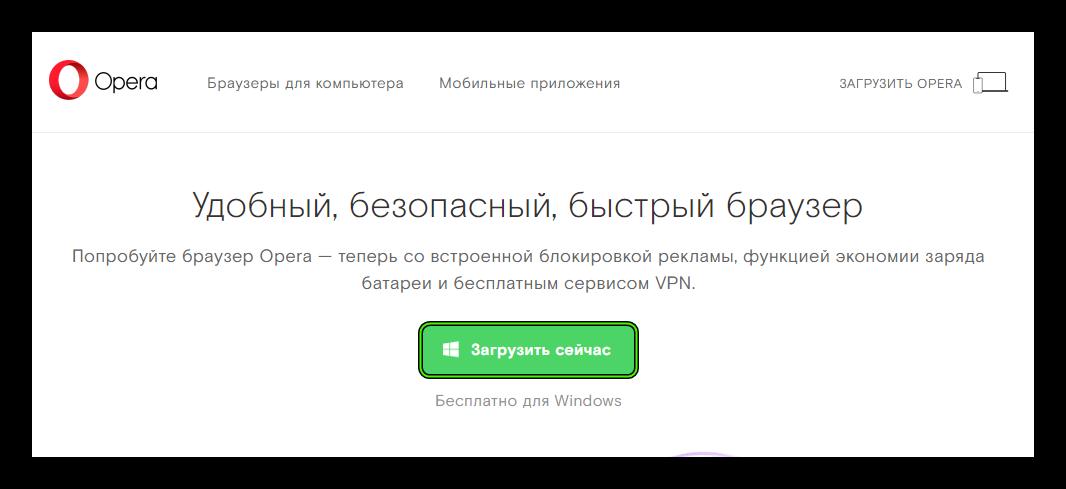 Zagruzit-brauzer-Opera-s-ofitsialnogo-sajta.png