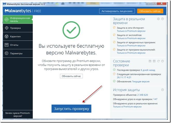 Malwarebytes_thumb.jpg