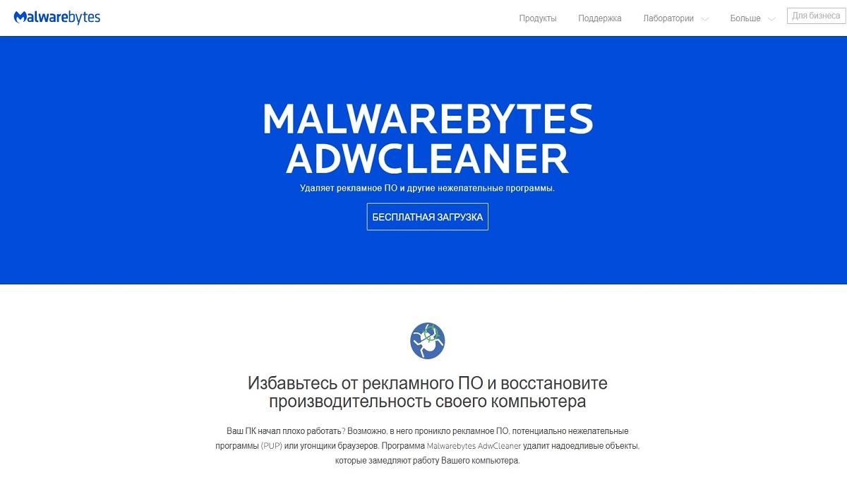 AdwCleaner.jpg