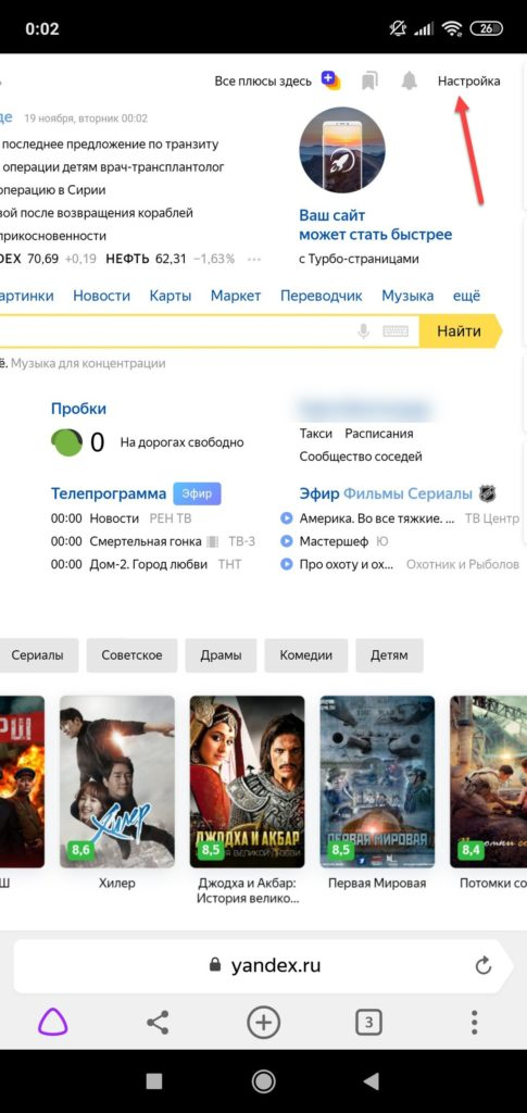 Пункт-меню-Настройка-в-ПК-версии-Яндекса-485x1024.jpg