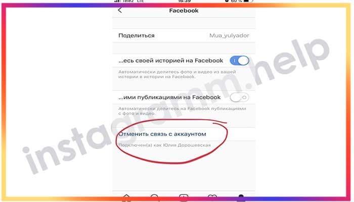 kak-privjazat-fejsbuk-k-instagramu-cherez-telefon.jpg
