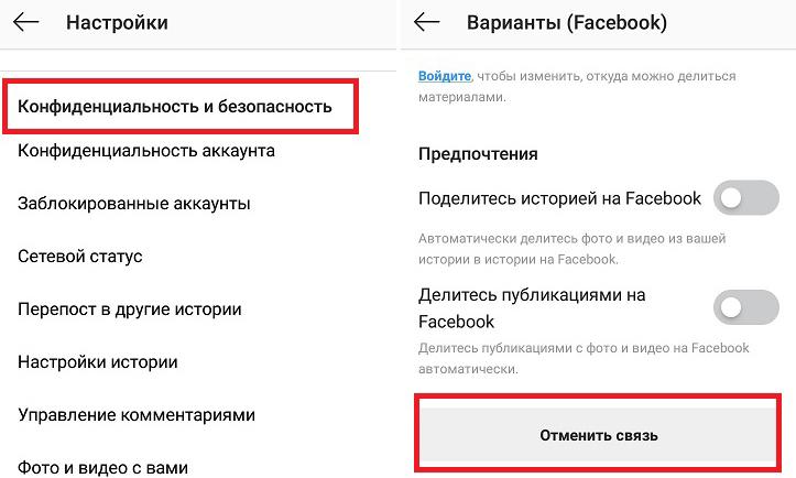 otvyazka-Facebook-Instagram_0.jpg