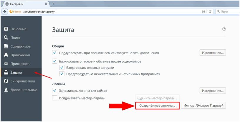 perenos-passwords-firefox-3.jpg