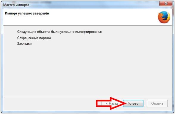 perenos-passwords-firefox-7.jpg