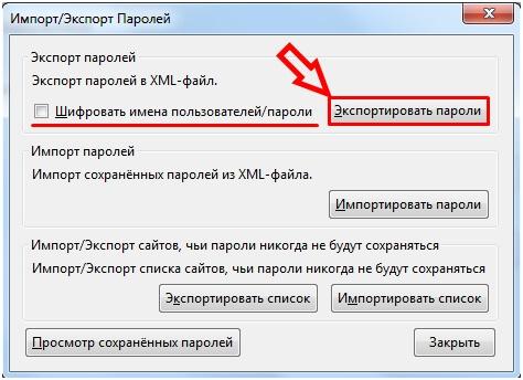 perenos-passwords-firefox-13.jpg