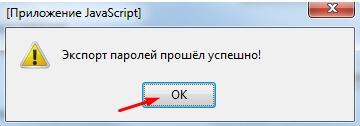 perenos-passwords-firefox-15.jpg