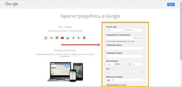 Создание-аккаунта-Google-582x280.jpg